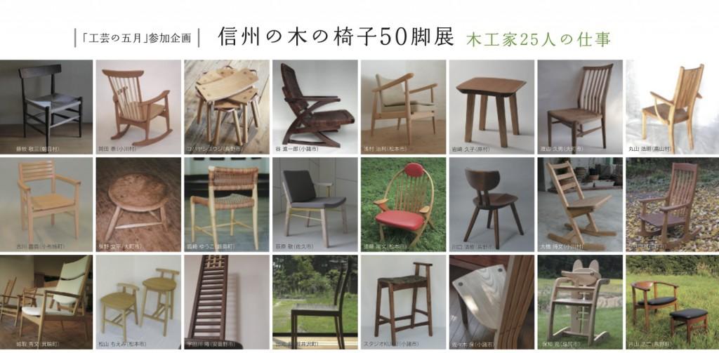 信州の木の椅子50脚展表